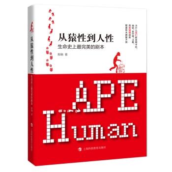 从猿性到人性:生命史上最完美的剧本