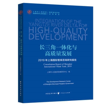 长三角一体化与高质量发展:2019年上海国际智库咨询研究报告