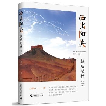 西出阳关:丝路纪行(一)