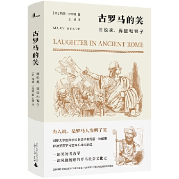 古罗马的笑:演说家、弄臣和猴子
