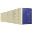 中国行政区划通史·修订版(套装13卷共18册)
