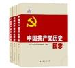 中国共产党历史图志(全3册)