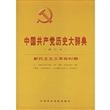 中国共产党历史大辞典(增订本全3册)(精)