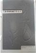 上海博物馆藏甲骨文字(套装共2册)