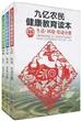 九亿农民健康教育读本(全三册)