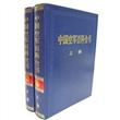 中国空军百科全书(套装全2册)
