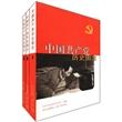 中国党历史图志(套装共3册)
