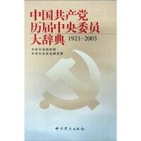 中国共产党历届中央委员大辞典1921-2003
