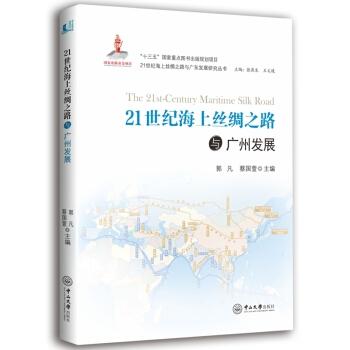 21世纪海上丝绸之路与广东发展研究丛书(5册)