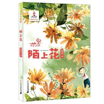 """""""少年与自然""""丛书·5~8植物篇(共4册)"""