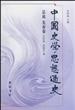 中国史学思想通史(十卷)