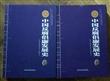 中国反腐倡廉发展史(全2册)