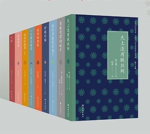文学共同体书系·中国当代多民族经典作家文库(共9册)