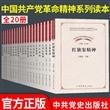 中国共产党革命精神系列读本丛书(全20册)