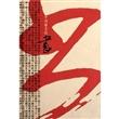 中国最美的书2003-2005(精装)