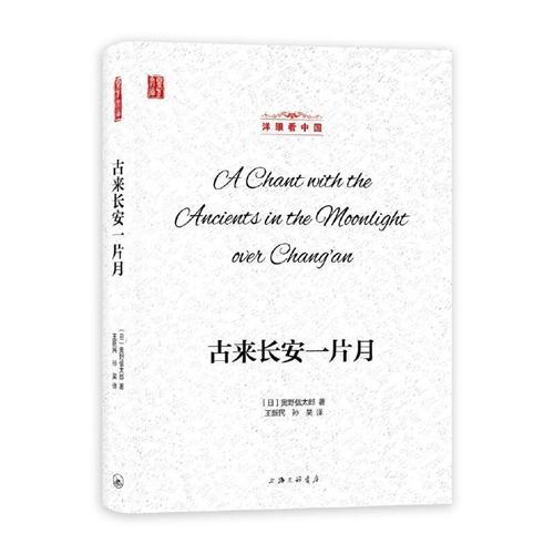 洋眼看中国:古来长安一片月