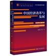 改革开放研究丛书(25册)