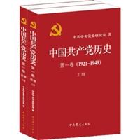 中国共产党历史•第一卷(1921-1949)(上下册)