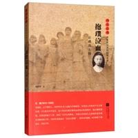 雨花忠魂•雨花英烈系列纪实文学 第一辑(33册)