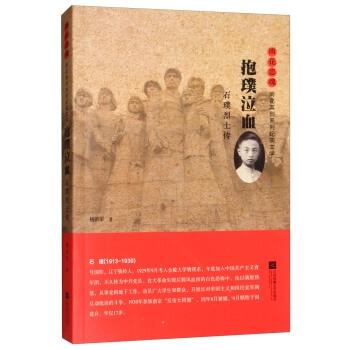 雨花忠魂·雨花英烈系列纪实文学 第一辑(33册)