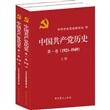 中国共产党历史·第一卷(1921-1949)(上下册)