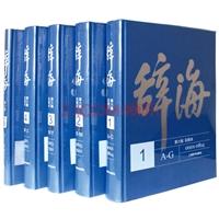 辞海(第六版 彩图本 全五册)