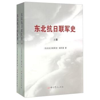 东北抗日联军史(套装上下册)
