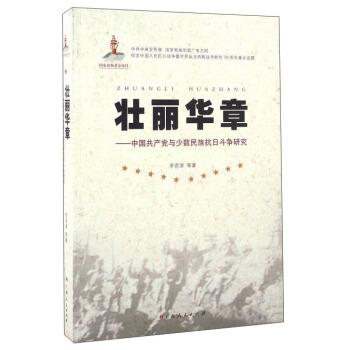 壮丽华章:中国共产党与少数民族抗日斗争研究