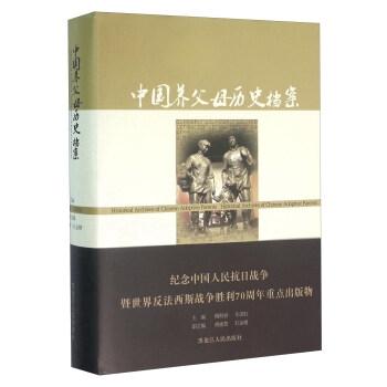 中国养父母历史档案
