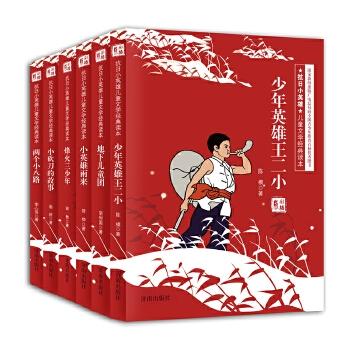 抗日小英雄儿童文学经典读本·全新彩插版 (套装6册)