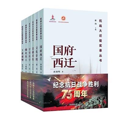 """""""抗战大迁徙实录""""丛书(共6卷)"""