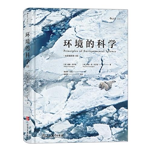 环境的科学(精装全彩插图第6版)