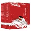 抗日小英雄儿童文学经典读本(全6种共7册)