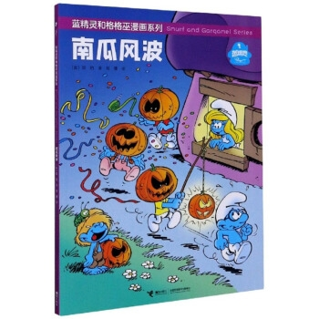 蓝精灵和格格巫漫画系列·南瓜风波