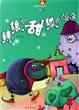 张秋生童话(4册)