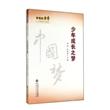 梦想的力量·中国梦青少年读本(11册)
