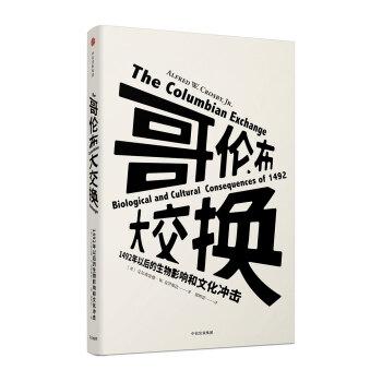见识丛书 13:哥伦布大交换:1492 年以后的生物影响和文化冲击
