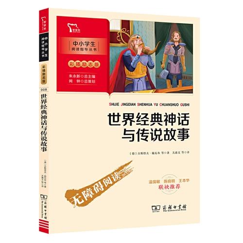 世界经典神话与传说故事