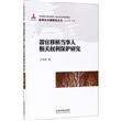 医事法专题研究丛书(共5册)