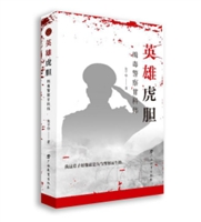 英雄虎胆:缉毒警察甘科伟