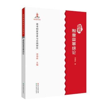 高考制度变革与实践研究(8册)