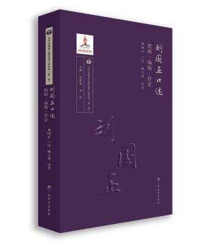 刘国正口述:教师·编辑·作家