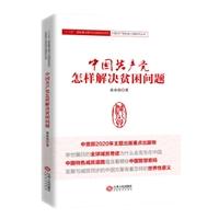 中国共产党怎样解决贫困问题