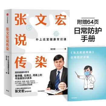张文宏说传染:补上这堂健康常识课
