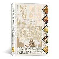 汗青堂丛书053•伦敦的崛起:商人、冒险家与资本打造的大都会