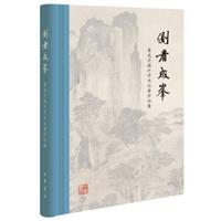 侧看成峰:葛兆光海外学术论著评论集(精装)