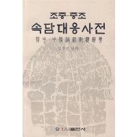 中朝•朝中俗语对应词典