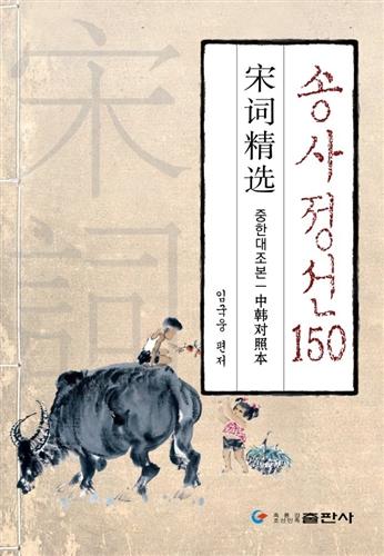 宋词精选150(中韩对照本)