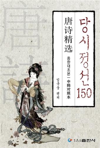 唐诗精选150(中韩对照本)
