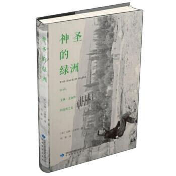 神圣的绿洲(1948艾琳·文森特的敦煌之旅)(精)